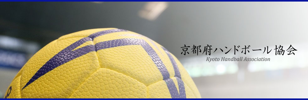 ようこそ!京都府ハンドボール協会のHPへ!